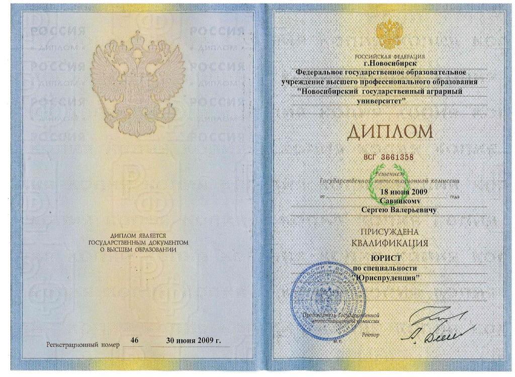 Диплом Савицкий-page-001
