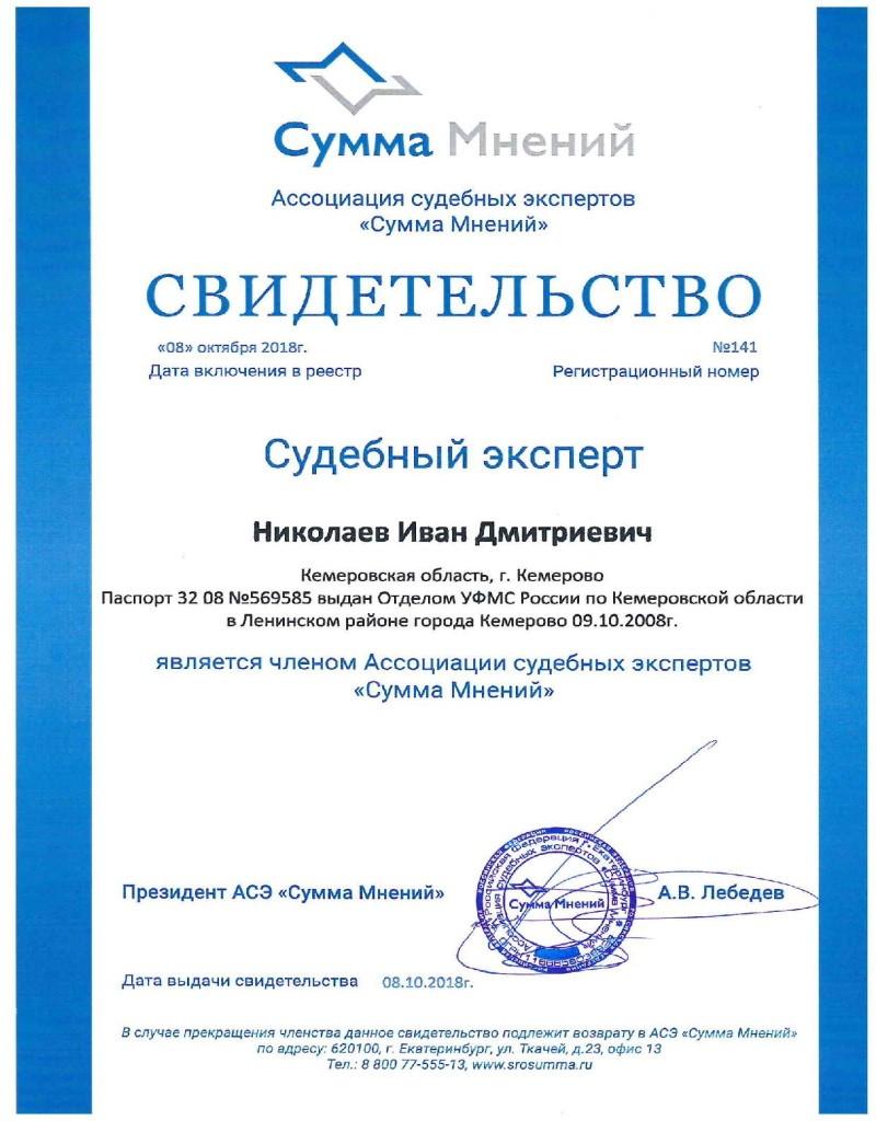 Николаев И.Д. судебный эксперт-page-001